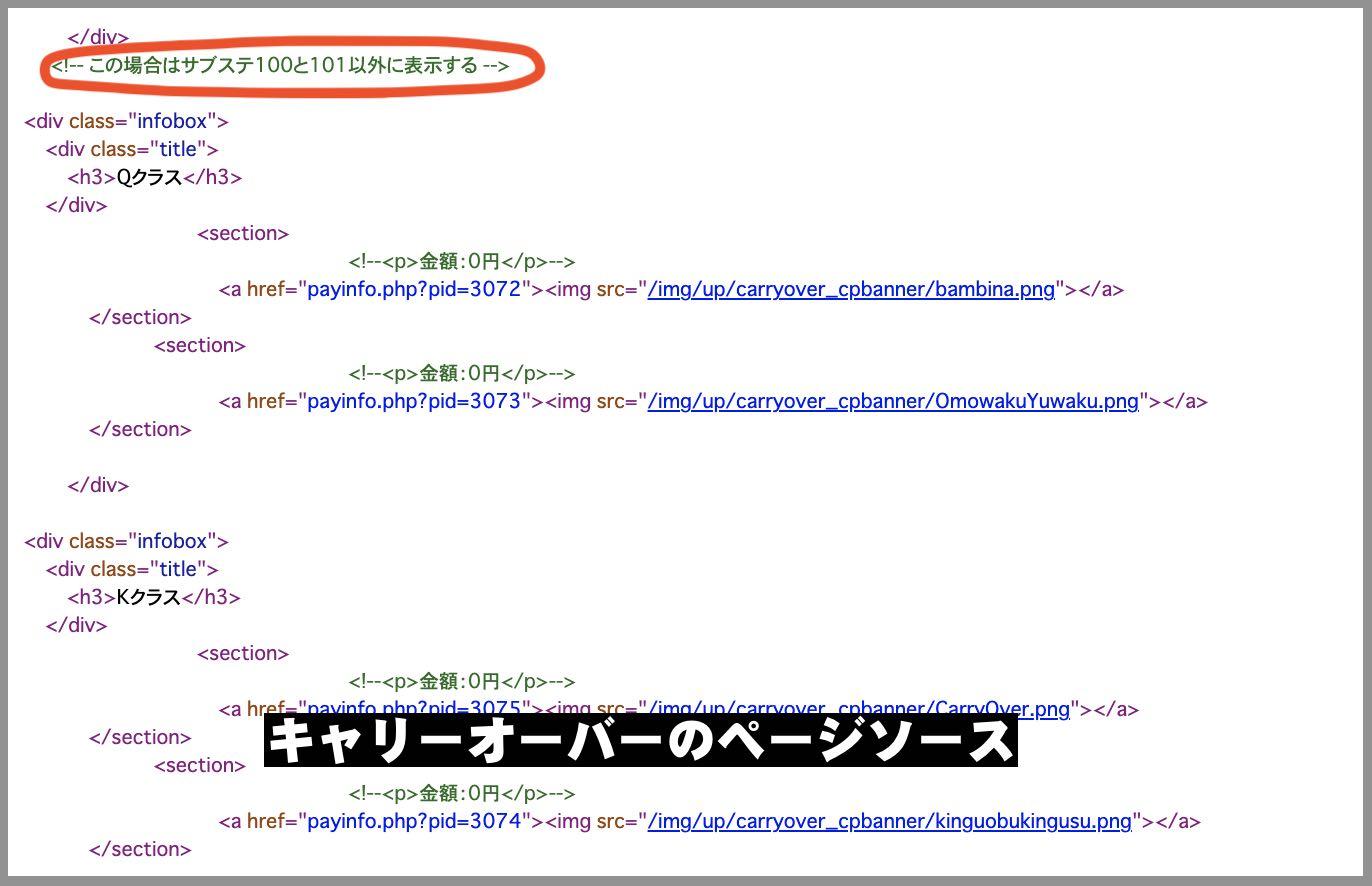 麒麟という競馬予想サイトと激似のキャリーオーバーのページソース
