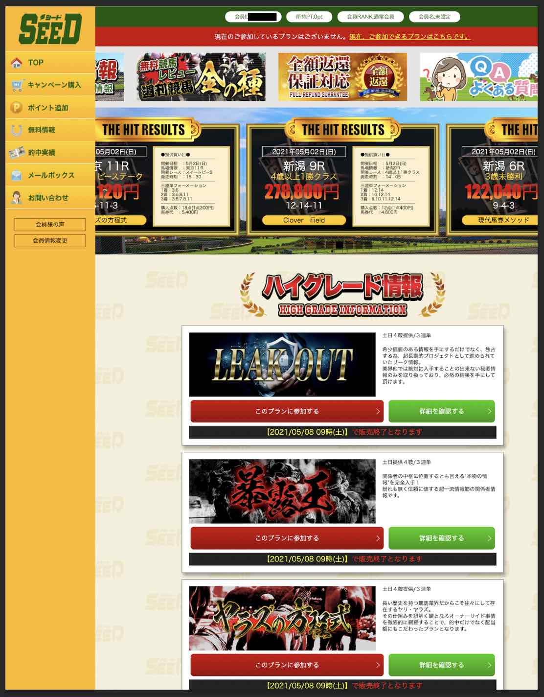 シード(SEED)という競馬予想サイトの会員ページ