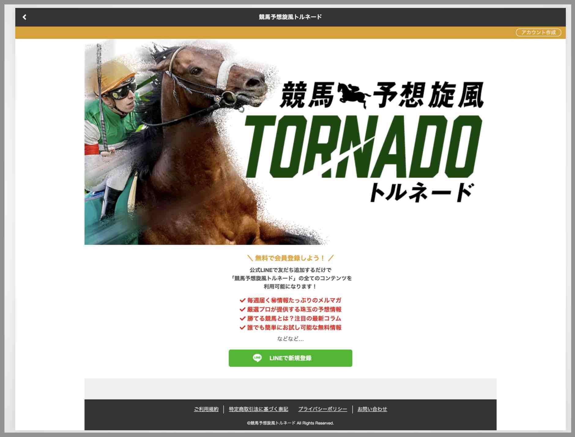 競馬予想旋風トルネードという競馬予想サイトの非会員TOP