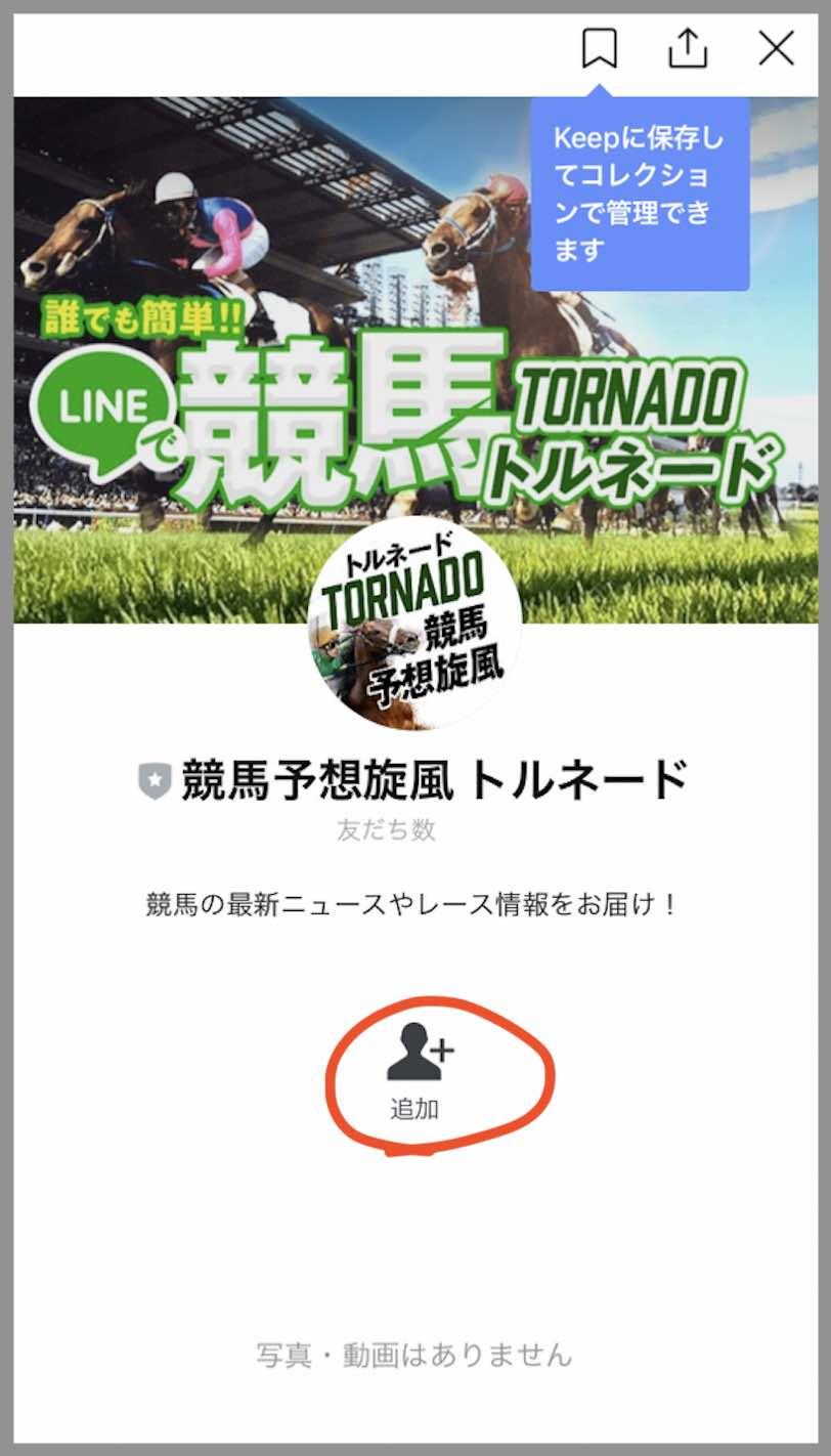 競馬予想旋風トルネードという競馬予想サイトにLINEアカウントで登録する