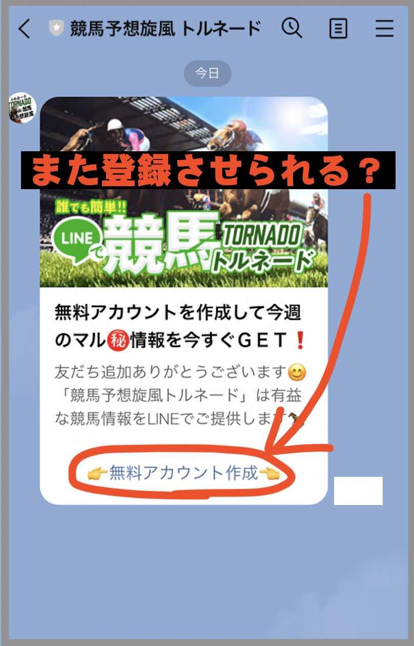 競馬予想旋風トルネードという競馬予想サイトにLINEアカウントからまた登録