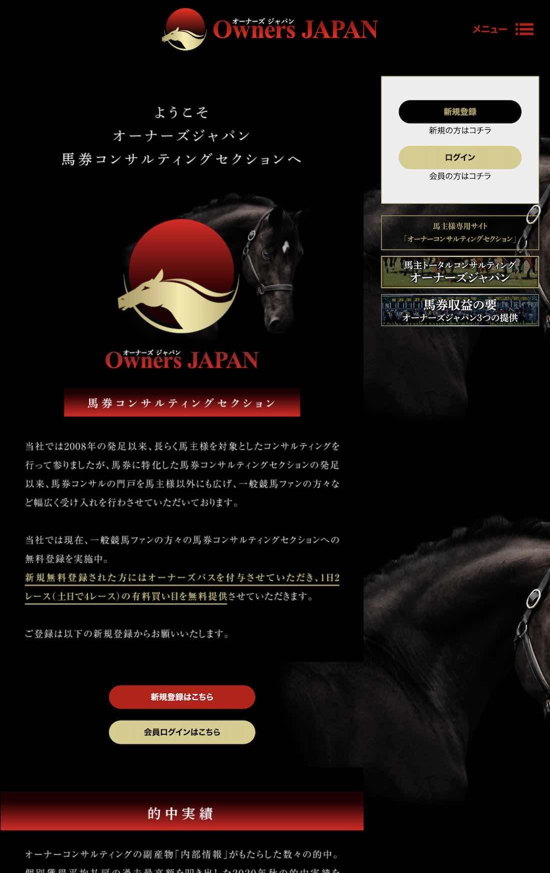 オーナーズジャパンという競馬予想サイトの非会員TOP
