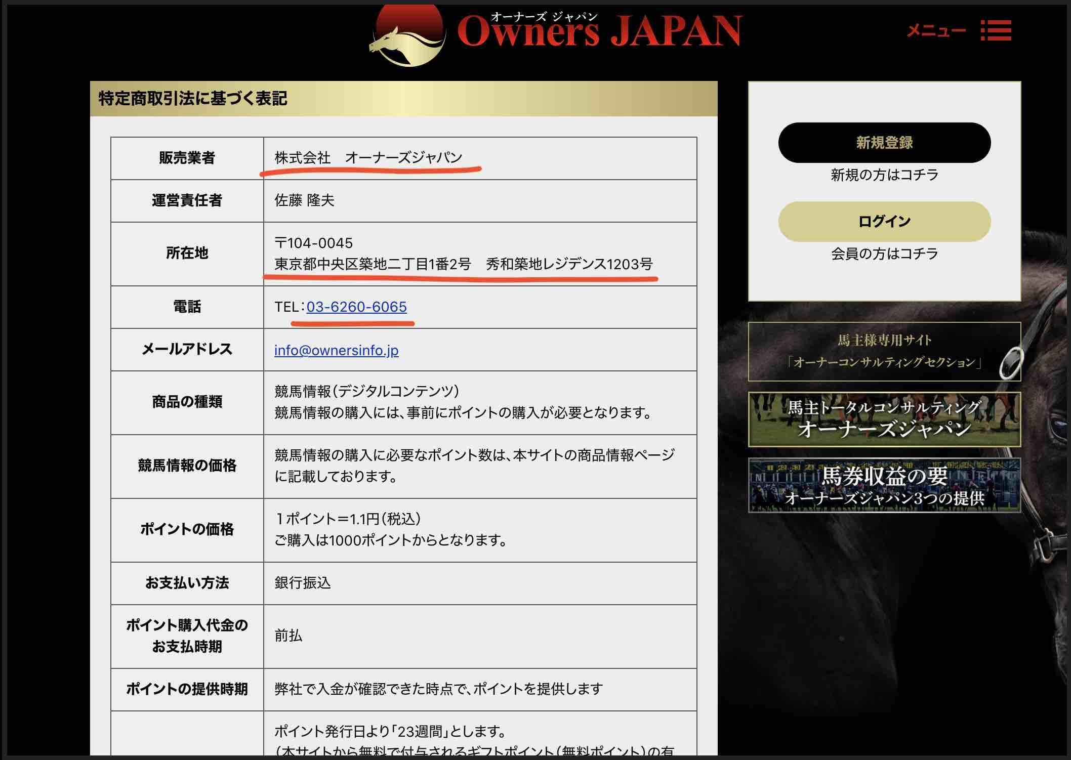 オーナーズジャパンという競馬予想サイトの特商法ページ