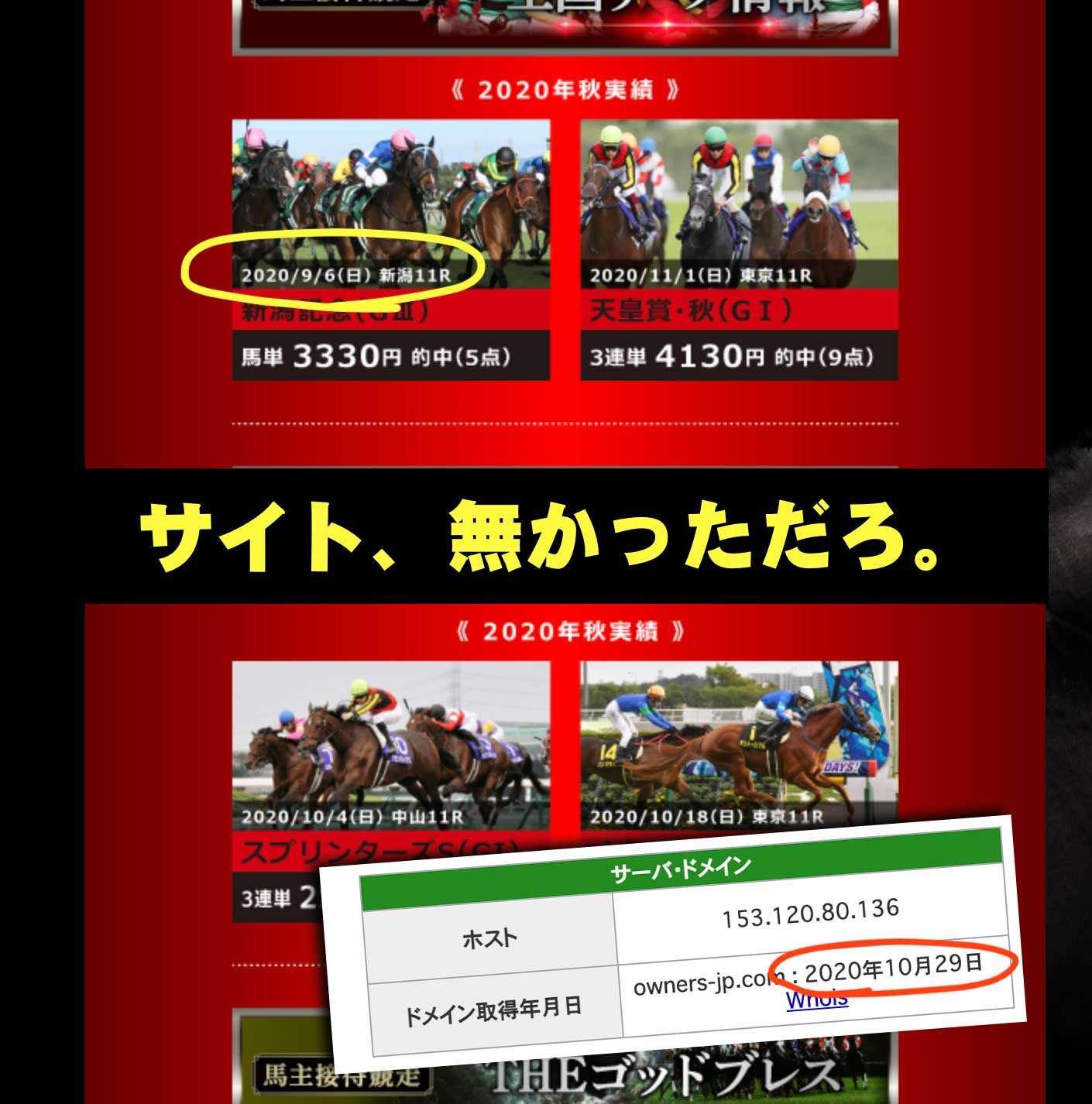 オーナーズジャパンという競馬予想サイトの捏造した的中実績