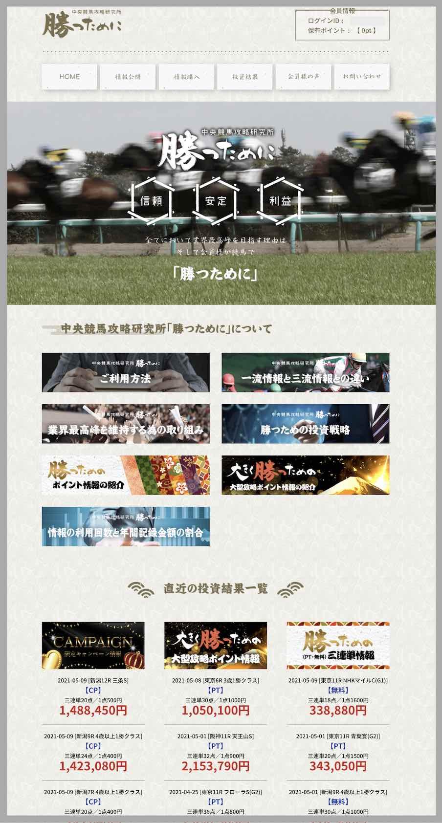 勝つためにという競馬予想サイトの会員ページ