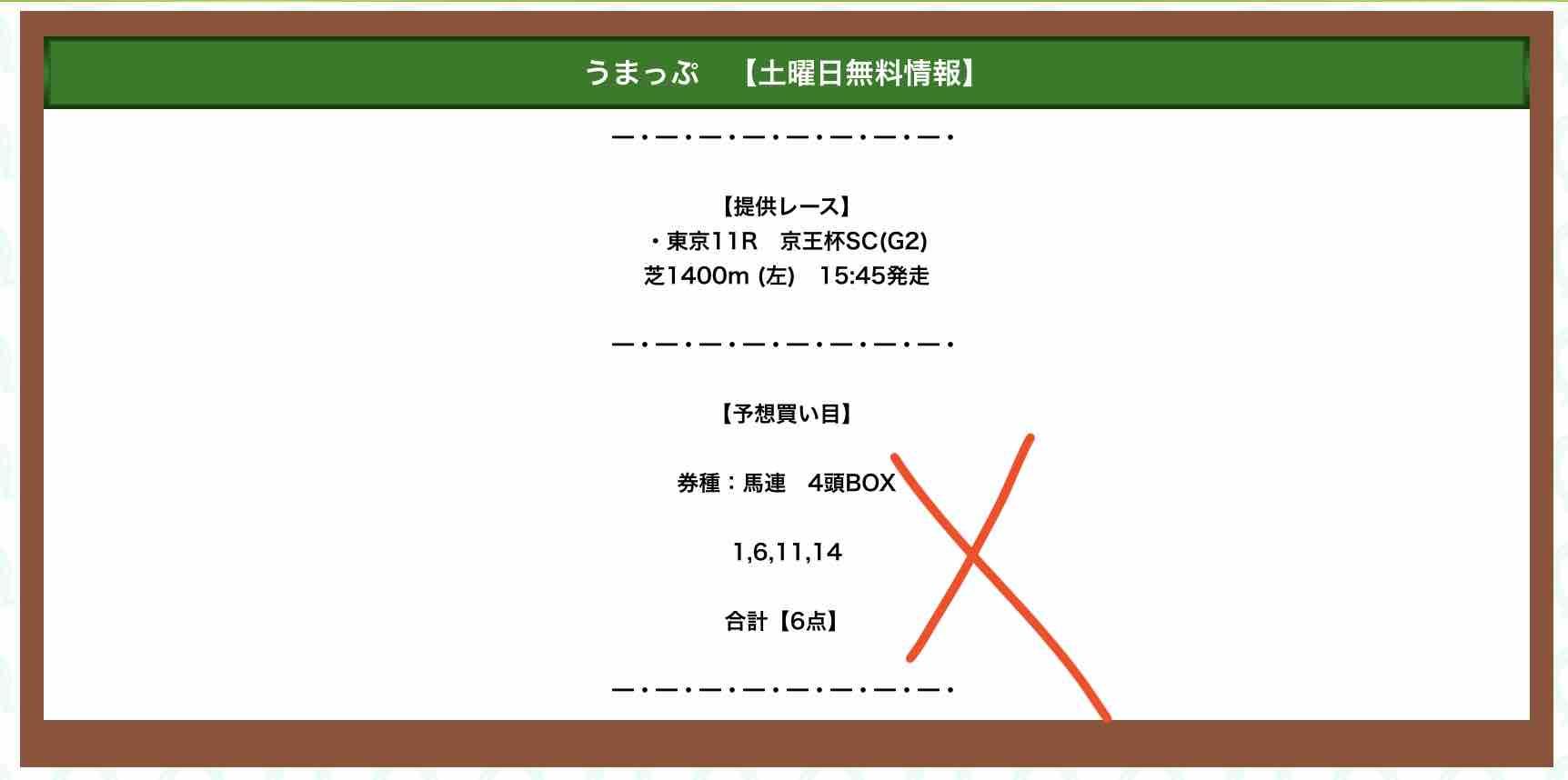 うまっぷという競馬予想サイトの無料予想(無料情報)の抜き打ち検証