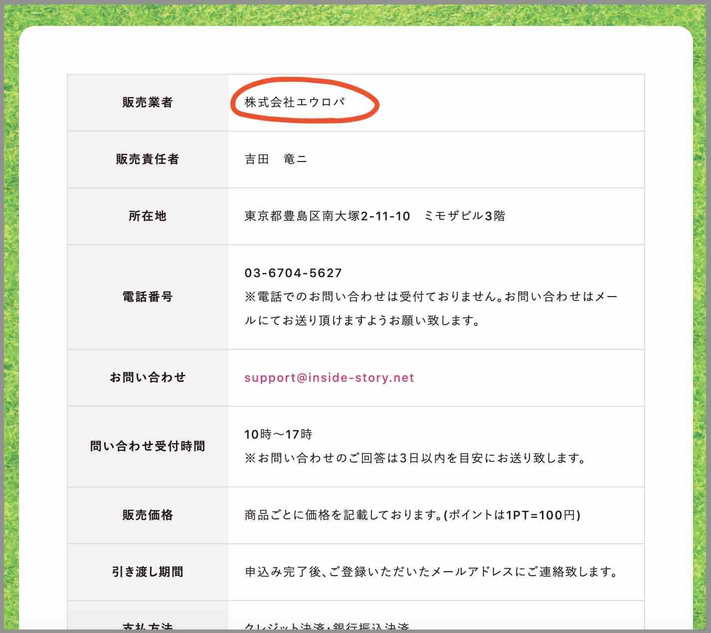 ウマリンピックという競馬予想サイトの運営者情報