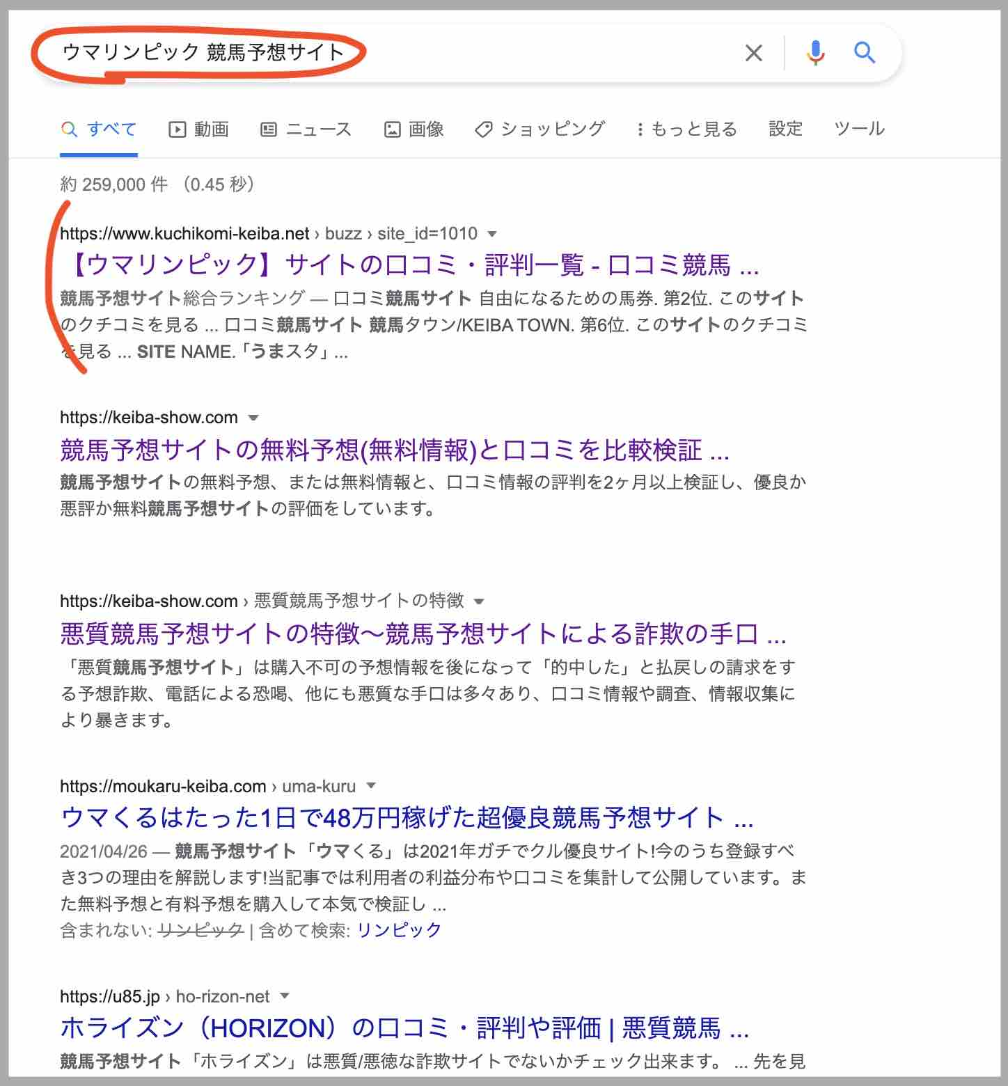 ウマリンピックという競馬予想サイトの情報検索