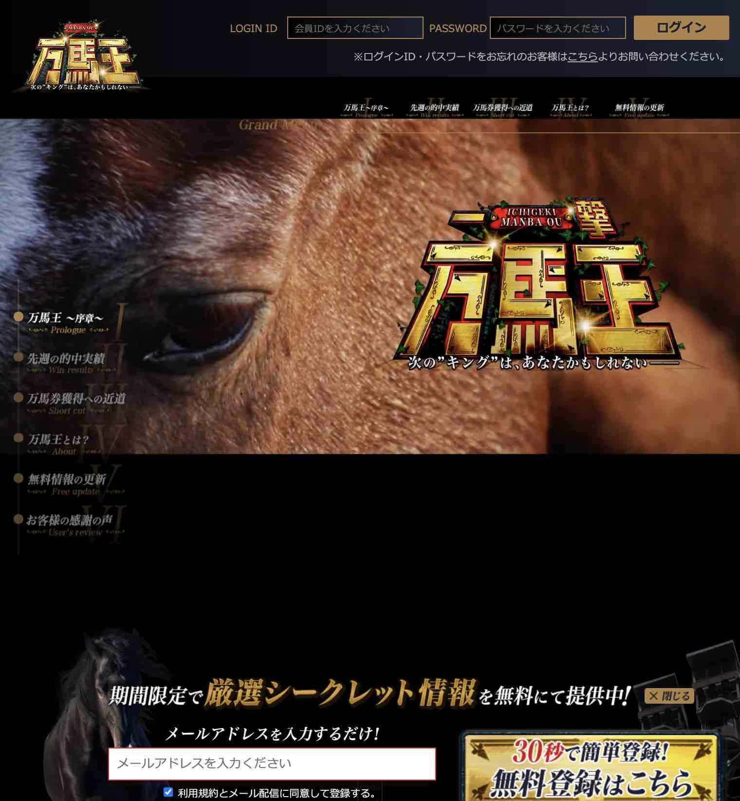 万馬王という競馬予想サイトの非会員TOP
