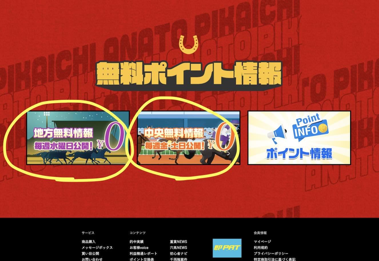 穴党ピカイチ!という競馬予想サイトの無料予想(無料情報)を確認する