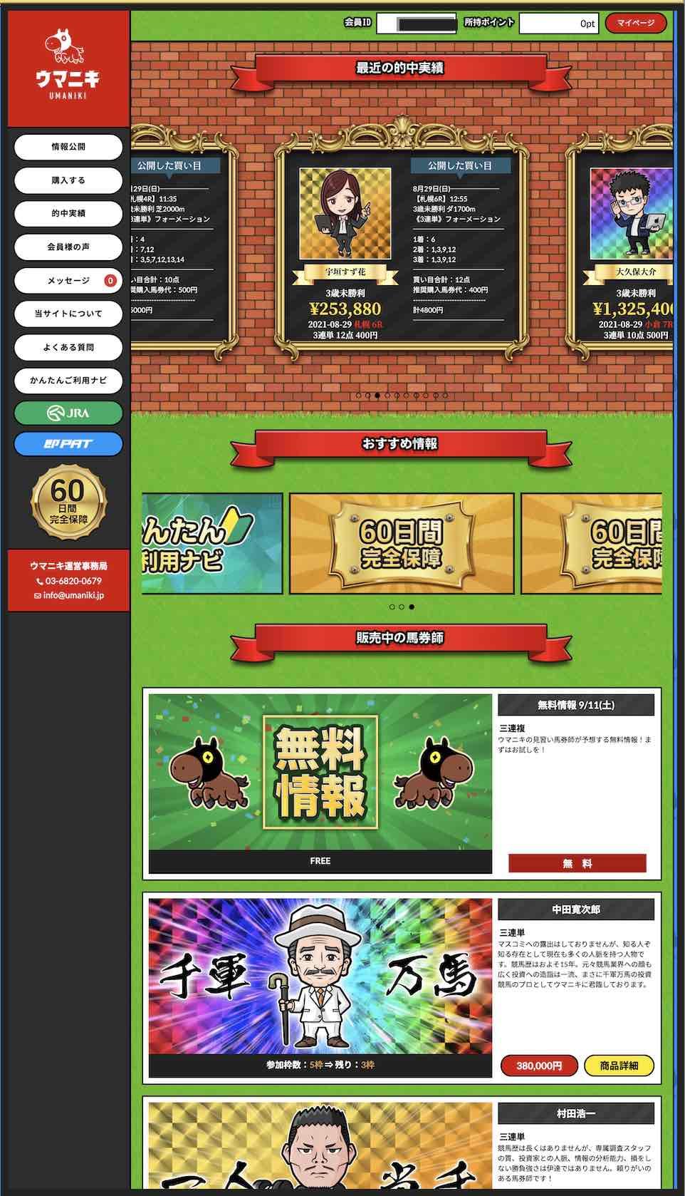 ウマニキとレイアウトが激似の競馬予想サイトの会員ページ