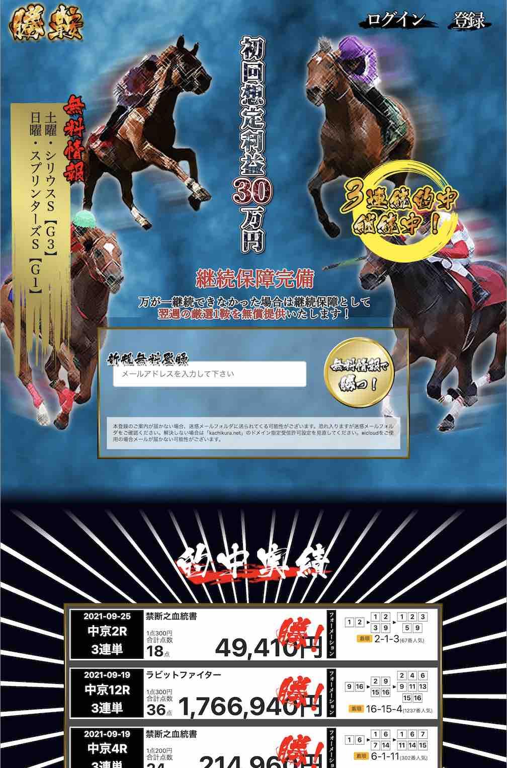 勝鞍という競馬予想サイトの非会員ページ
