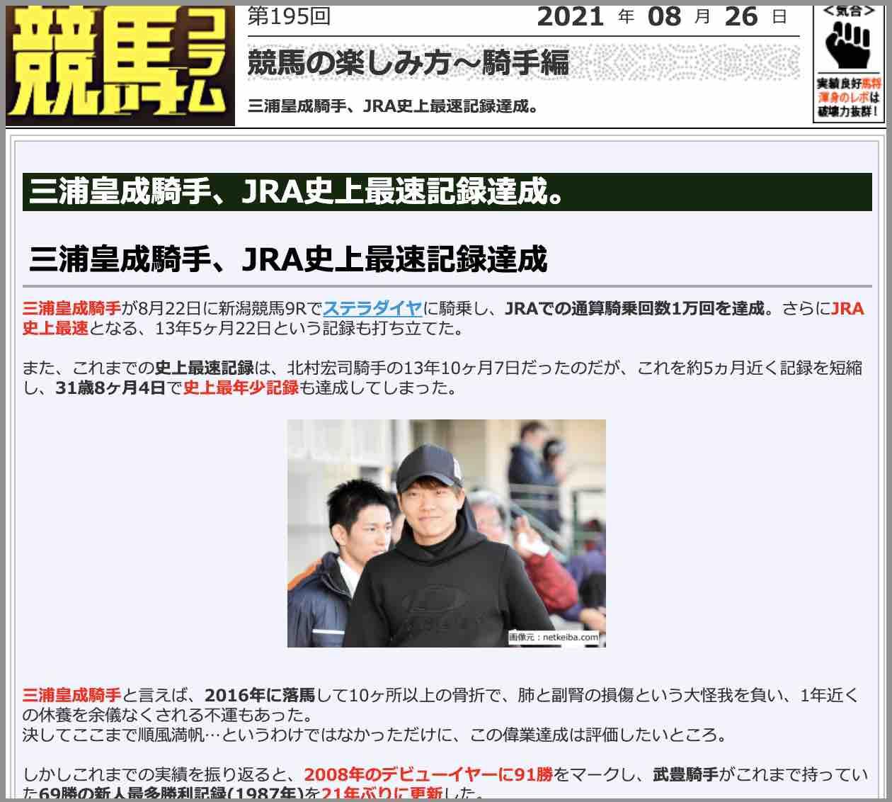三浦皇成騎手、JRA史上最速記録達成。
