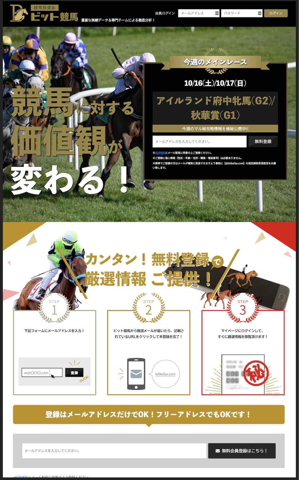 ビット競馬という競馬予想サイトの非会員ページ