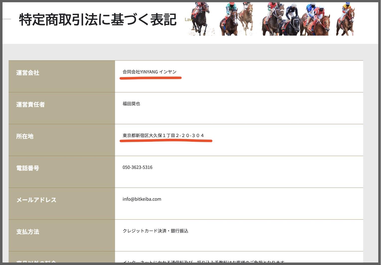 ビット競馬という競馬予想サイトのの運営会社情報