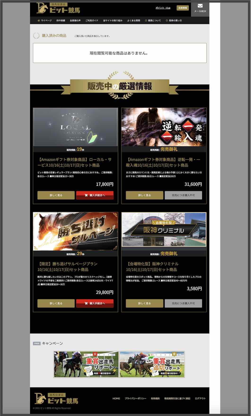 ビット競馬という競馬予想サイトの会員ページ