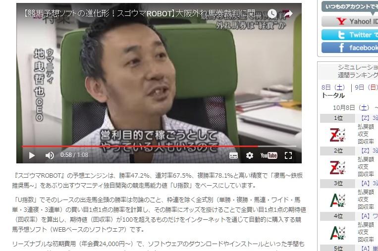 ↑ウマニティの代表、地曳哲也氏.png