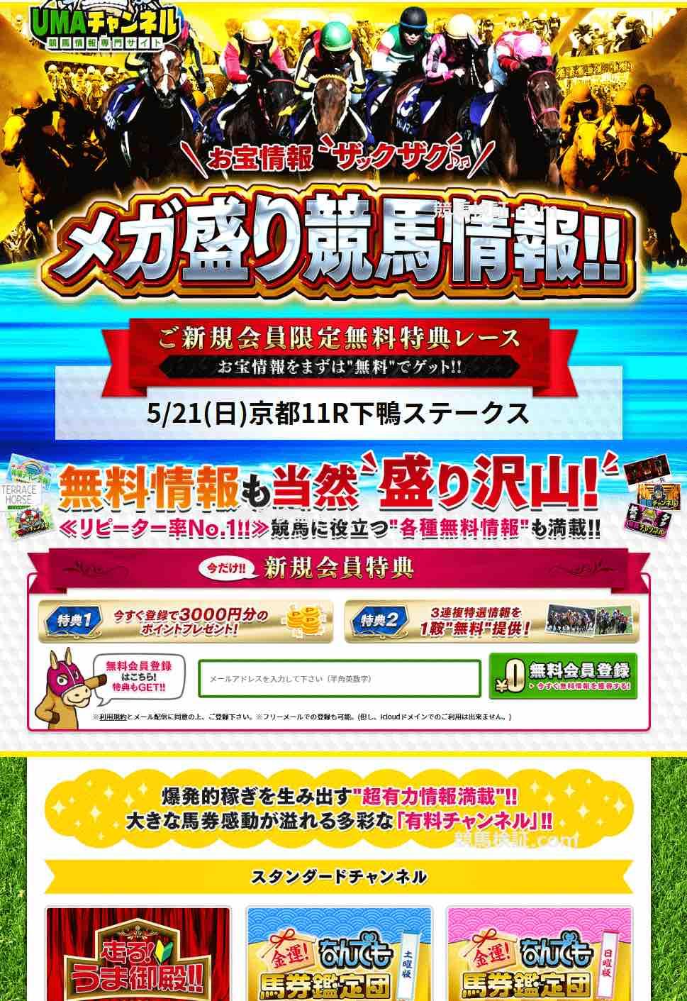 UMAチャンネルという競馬予想サイトの登録前ページ