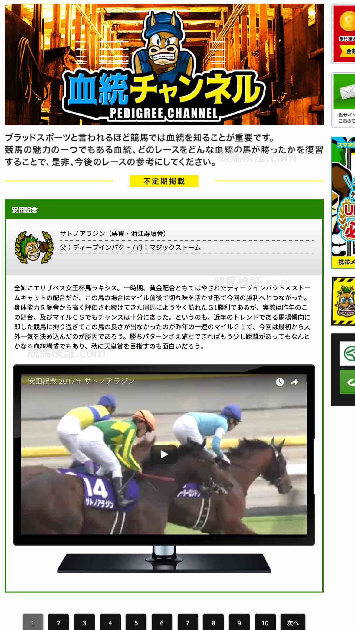 UMAチャンネル(馬チャンネル)という競馬予想サイトの血統チャンネル
