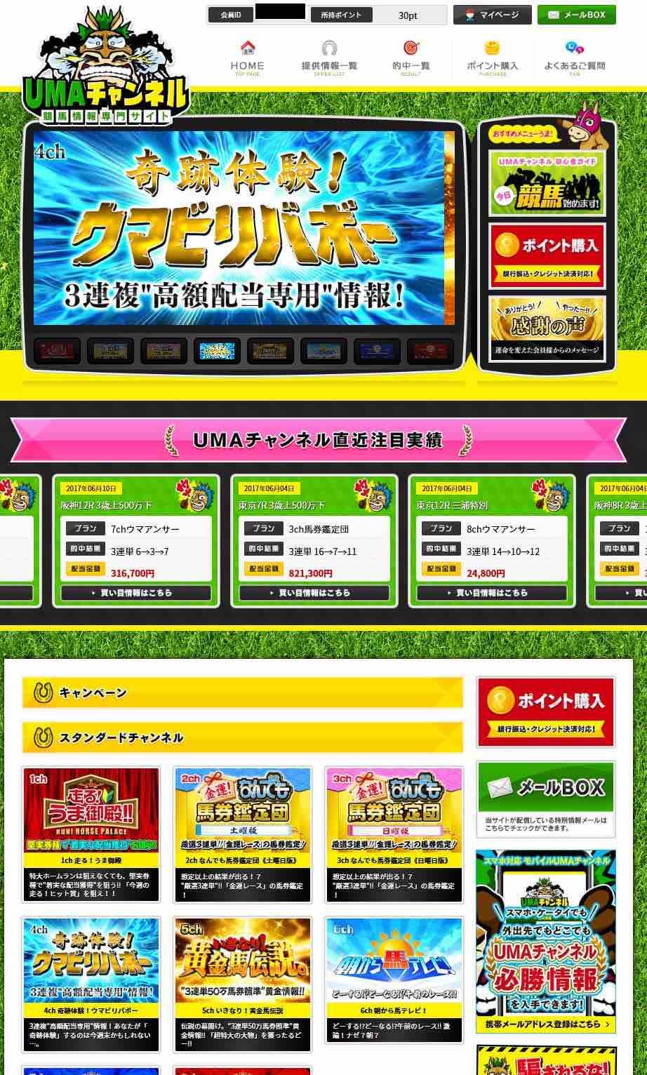 UMAチャンネルのTV番組をパロディー化したデザイン