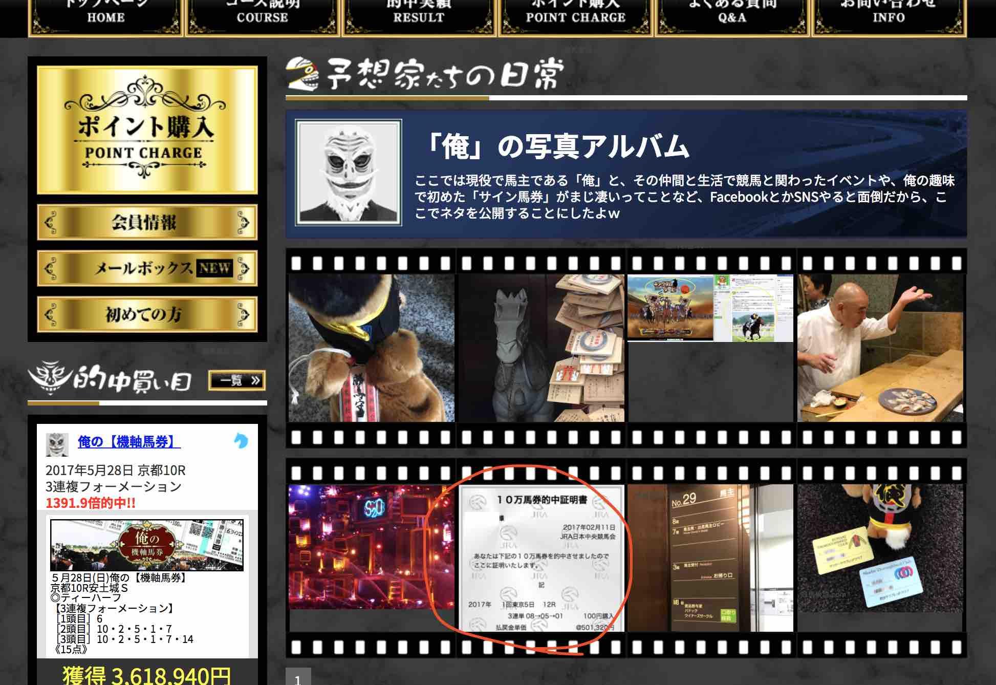 俺の競馬予想(OREKEIBA)という競馬予想サイトの俺の写真アルバム