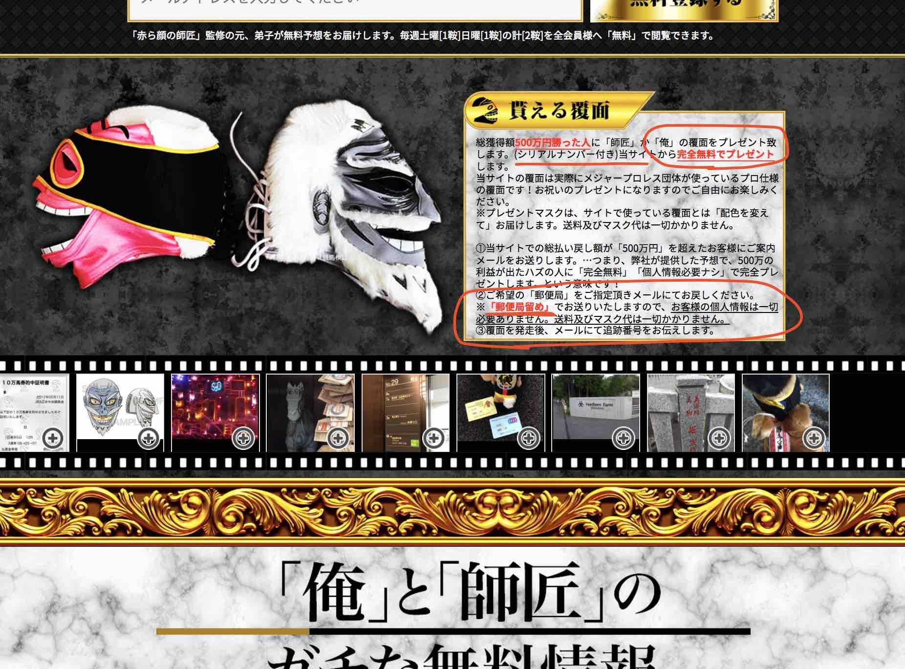 俺の競馬予想(OREKEIBA)という競馬予想サイトの俺のマスクもらえる