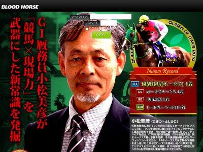 ブラッドホース(BLOOD HORSE)という競馬予想サイトの画像