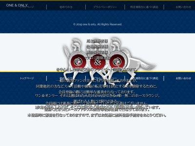 ワンアンドオンリー(ONE&ONLY)という競馬予想サイトの画像