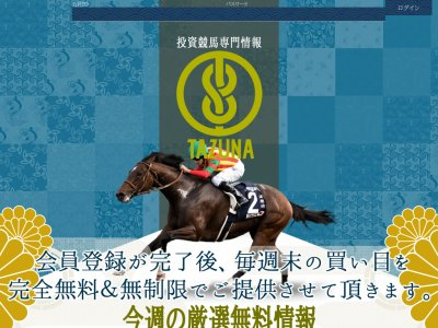 TAZUNA(たづな)という競馬予想サイトの画像