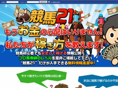 競馬21という競馬予想サイトの画像